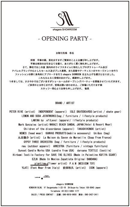 OPENING PARTY DM(裏)