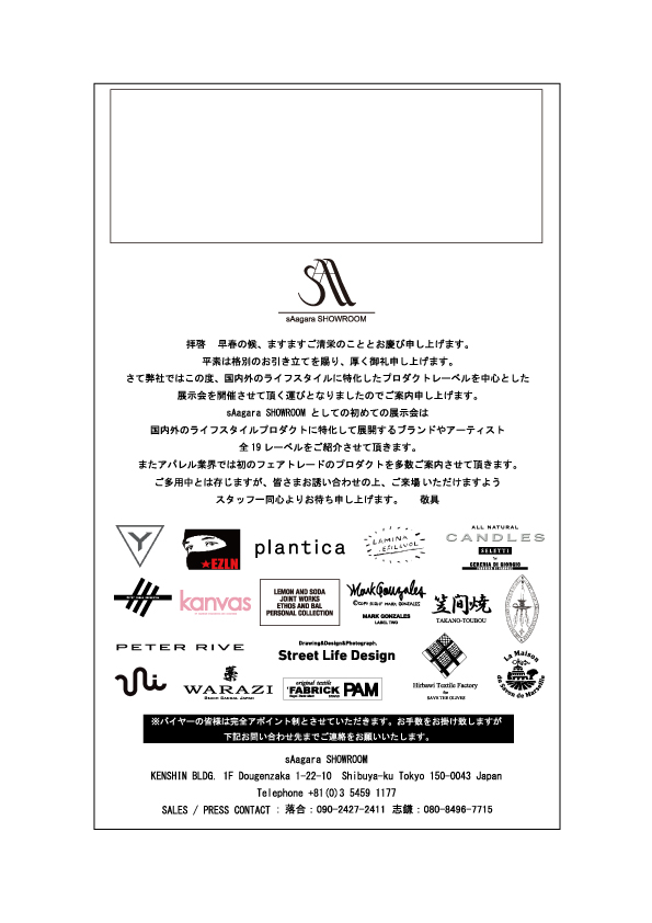 sAagara-SHOWROOM-LIFE-STYLE-PRODUCT裏
